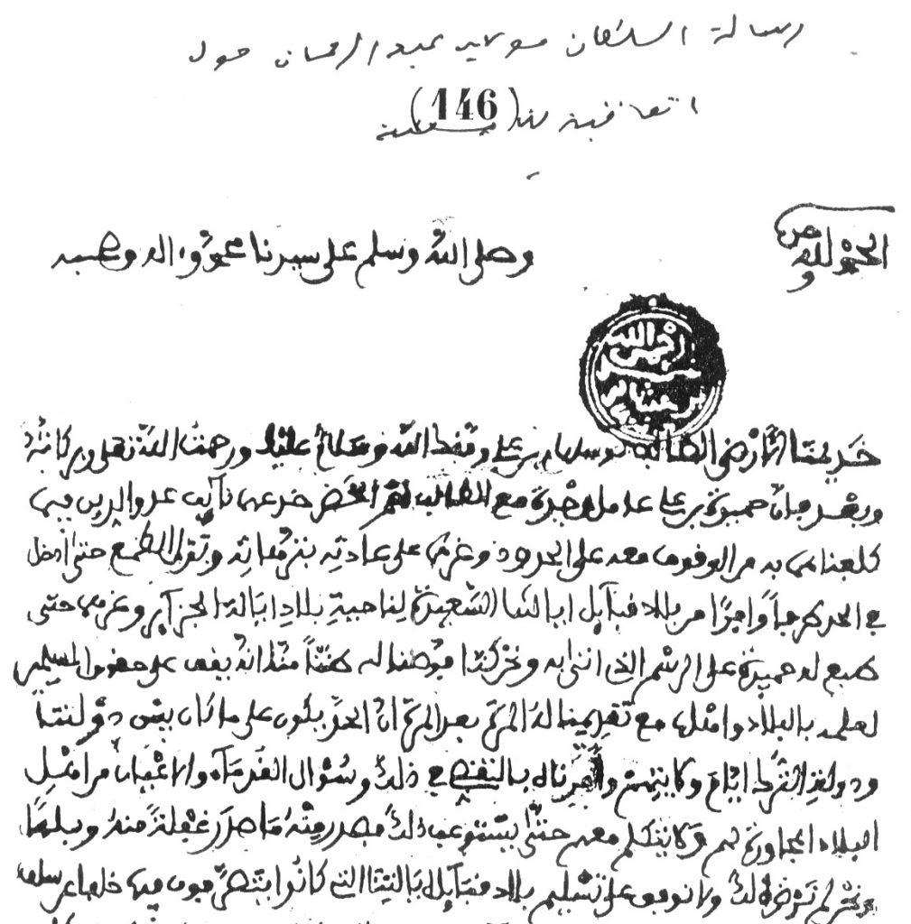 """هزيمة المغرب أمام الجيش الفرنسي في معركة """"إيسلي"""" 1844 إنتهت بتوقيع معاهدة """"لالة مغنية"""" 1845 تتضمن عدة بنود أهمها عدم تدقيق الحدود الجزائرية-المغربية, خاصة جنوب فكيك."""