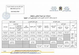 جدولة و مواعيد اجراء مواد الامتحان الجهوي اولى بكالوريا 2020